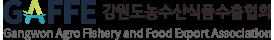 강원도농수산식품수출협회